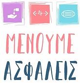 menoume_asfaleis_1.jpg