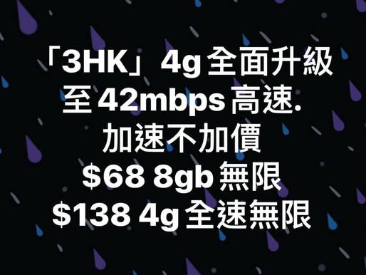 🎈「3HK」每月最平最抵轉台offer放送🎈  用❤對待每一個客人.希望係度搵到最啱自己 既計劃🎈 🌈4g勁爆升級.所有4g計劃由21mbps升級至 最高42mbps.加速不加價🌈