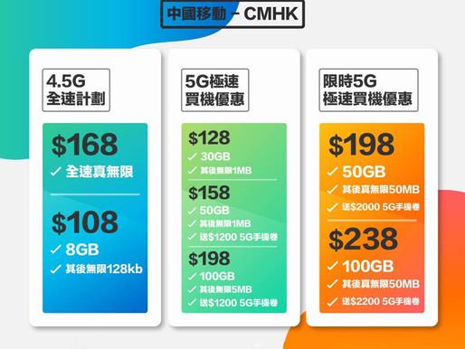 &中國移動網上優惠站 全新5G計劃 平均$198/$238 5G真無限再送4GB/6GB大灣區數據及大灣區免費接聽  4.5G 真無限800Mbps 月費低至$168真無限數據不限速再加送2GB大灣區