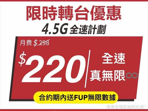 ‼️震撼限時優惠‼️ 💫4.5G個人全速計劃💫 🔥Smartone 4.5G全速數據🔥 🚫原價$484 🔱限時優惠價$220 ☀無限分鐘 ☀️4.5G全速無限 ☀ 帶號轉台送一年內地號碼