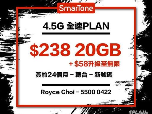 💫SmarTone 世界級5G 體驗💫 ❣️香港唯一選用歐洲愛立信頻譜❣️ 📶地鐵唔會Load空氣 📶  💡2021年最新月費計劃💡  🚨全新入門版5G月費計劃🚨