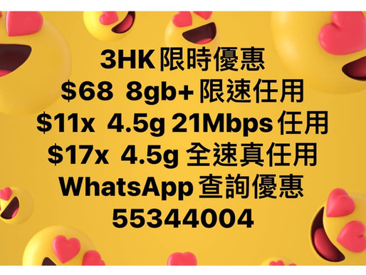 「3香港」最平最抵優惠‼️限轉台同新號碼✅  上門簽約✅ 專業跟進✅ 為你提供最貼心服務❤️ 👉🏼WhatsApp立即查詢優惠詳情