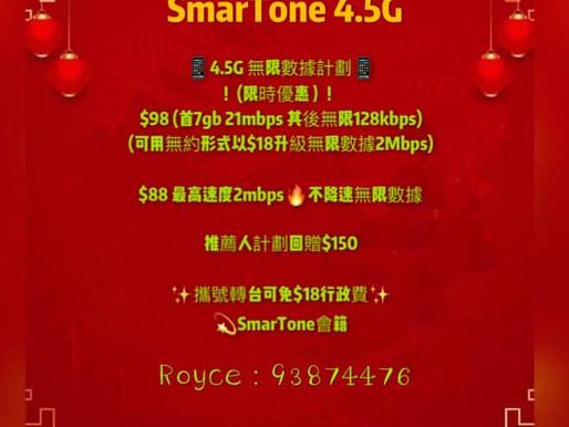 💫SmarTone 世界級5G 體驗💫 ❣️香港唯一選用歐洲愛立信頻譜❣️ 📶地鐵唔會Load空氣 📶 💡2021年最新月費計劃💡