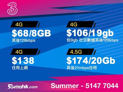 「3HK」最新限時優惠 指定公司轉台享優惠 歡迎whatsapp查詢 價錢做到你滿意 🏆「3HK」邁向新時代🚀🚀  最新抵玩月費優惠詳情🔥🔥🚀🚀
