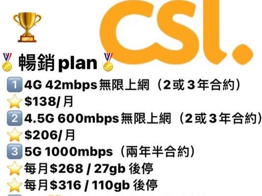 csl. 最新限定優惠🤩 (🚀4.5G最高支援600mbps⚡️5G最高支援1000mbps) 暢銷plan😍👇🏻 1️⃣4G  42mbps⭐️每月$138 / 全程 4G 42mbps