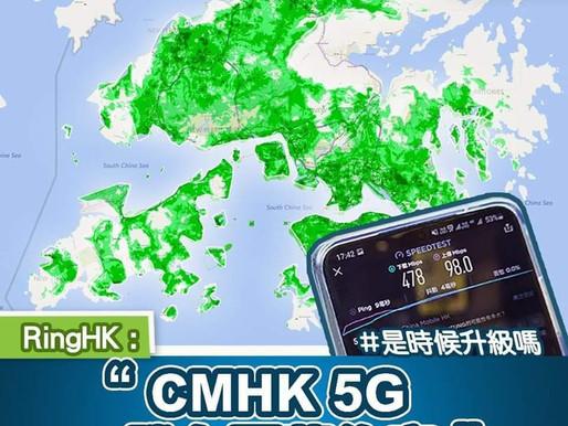 中國移動內部快閃優惠 最新5G計劃月費優惠低至$158👍👍👍 重有手機折扣/電子繳費券或惠康禮券送分分鐘平過你用4.5G計劃📶 攜號轉台所有計劃豁免$18隧道牌照費及行政費 續約客戶亦可查詢