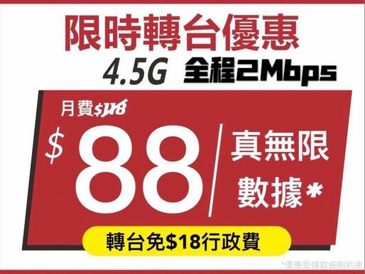 🔥Smartone 7月全新轉台優惠🔥  ❇️FACEBOOK推薦優惠高達$200額外回贈❇️  ‼️震撼限時優惠‼️ 💫4.5G個人全速計劃💫 🔥Smartone 4.5G全速數據🔥