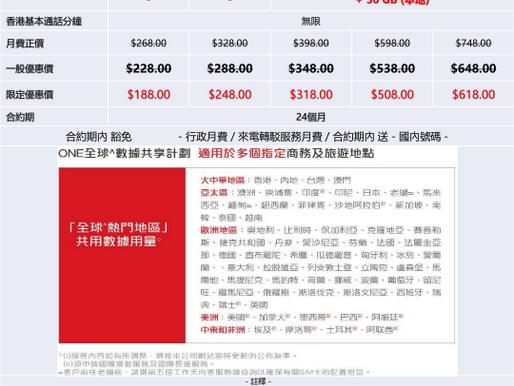 📱中國聯通(香港) 轉台 上台 新客 舊客 📶 - 特別優惠低至$78 歡迎whatsapp查詢報價 - 📱 ONE 家庭共享計劃 📱 本地4G數據無憂計劃 📱 本地不清零計劃