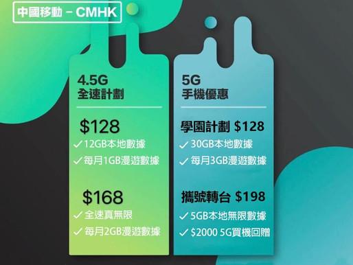 中國移動⚡️$168-4.5G無限數據 5G學園$128-30GB / $158-50GB $128-12+1GB漫遊/$108-8GB+1GB漫遊