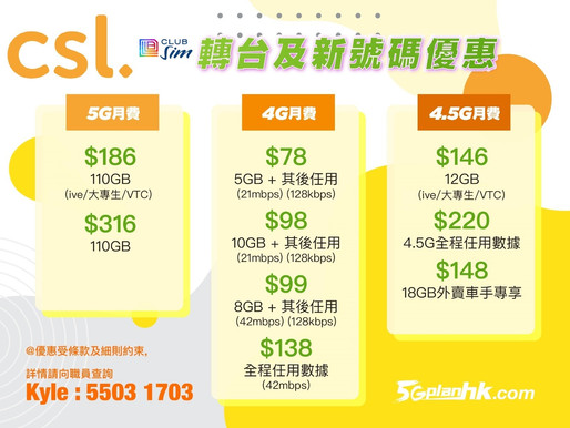 「CSL」最新限時優惠  歡迎查詢  🏆「CSL」邁向新時代🚀🚀 最新抵玩月費優惠詳情🔥🔥🚀🚀  ⬇ 點擊以下Link 可隨時隨地聯絡我