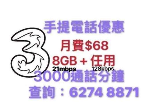 9️⃣全新5G全速網絡 $194 - 100GB data* *IVE/大專師生職員/VTC  $2xx - 50GB+4.5G任用數據王 3000通話分鐘 24個月合約期