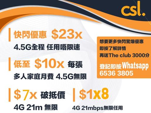 💥💥CSL 全網獨家轉台優惠 最新一期暗盤優惠出招!!!🔥快閃優惠4G真無限任用(原價$1x8)!!4.5G無憂全速至低價(原價$2x8) 😉😉4G限速無限低至$78🔥🔥現時驚喜價 🌟
