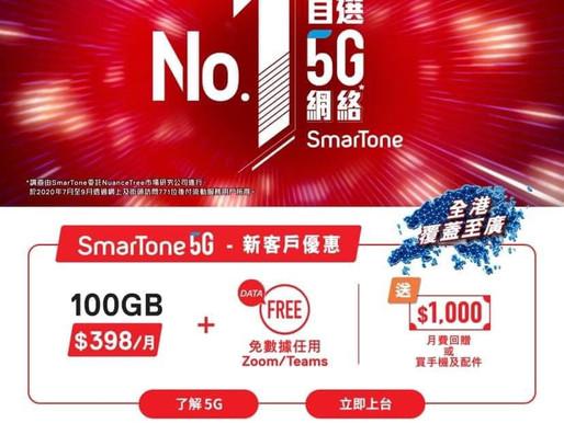 🏆SmarTone 最新4.5 📶5g 📶轉台優惠🚀 📶選用SmarTone優質網絡📶 🔥即時報價🔥歡迎查詢🔥售後服務🔥各區上門簽約🔥爲您帶來最貼心服務體驗🙇🏻♂️