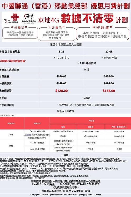 📱中國聯通(香港) 轉台 上台 新客 舊客 📶 - 特別優惠低至$78 歡迎whatsapp查詢報價 - 📱 ONE 家庭共享計劃 📱 本地4G數據無憂
