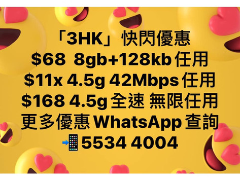 「3HK」最新限時優惠‼️限轉台同新號碼✅  特設一對一到會簽約✅ 為你提供最貼心服務❤️ ⬇️點擊以下Link可隨時隨地聯絡我 ‼️🚀4.5G網絡 全速🚀‼ ‼️🚀 5G家居寬頻計劃 🚀‼️