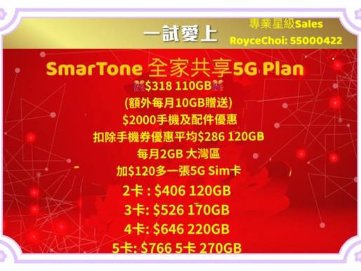 💫SmarTone 世界級5G 體驗💫 ❣️香港唯一選用歐洲愛立信頻譜❣️ 📶地鐵唔會Load空氣 📶  🎁2021 限時6月快閃全速無限優惠🎁