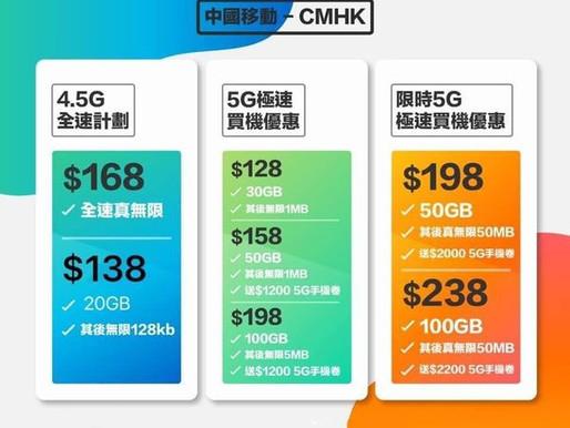 &中國移動網上優惠站 全新5G計劃 平均$198/$238 5G真無限再送4GB/6GB大灣區數據及大灣區免費接聽  4.5G 真無限800Mbps 月費低至$168真無限數據不限速 再加送2GB大灣