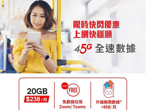 🌟 SmarTone  最新優惠🌟 📶流動電話服務📶 ❤️全新客户/ 現有客户續約升級❤️ 🌐家居光纖寬頻🌐 💻5G家居寬頻💻