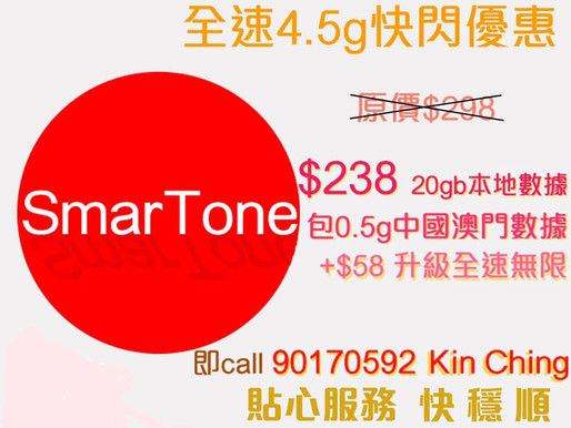 🎉SmarTone 1️⃣月最新4.5 📶5g 📶轉台優惠🎉  🚇🚈想在地鐵上網暢通無阻🚈🚇 📶選用SmarTone優質網絡📶 🎉🎉全新數碼通5G家居寬頻計劃🎉🎉