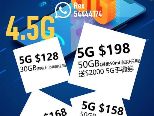 中國移動⚡️$168-4.5G無限數據 5G無限數據-$198 5G$128-30GB / $158-50GB 4.5G$128-12+1GB漫遊 直接傳送⬇️⬇️⬇️