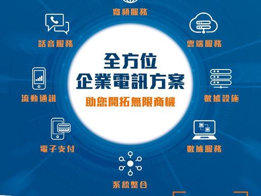 香港寬頻 -商業客戶優惠  上網優惠 極速寛頻-電話服務-專線服務優惠
