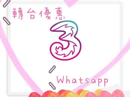 「3HK」最新限時優惠 指定公司轉台享優惠 歡迎whatsapp查詢 價錢做到你滿意  🏆「3HK」邁向新時代🚀🚀 最新抵玩月費優惠詳情🔥🔥🚀🚀 ⬇ 點擊以下Link 可隨時隨地聯絡我