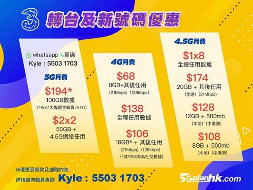 「3HK」最新限時優惠  歡迎查詢 價錢做到你滿意 🏆「3HK」邁向新時代🚀🚀 最新抵玩月費優惠詳情🔥🔥🚀🚀  ⬇ 點擊以下Link 可隨時隨地聯絡我