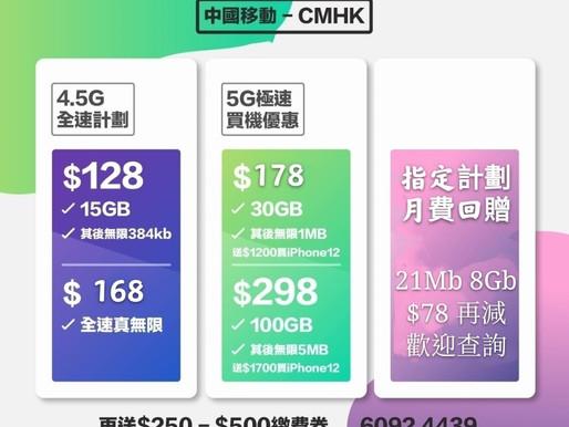 中國移動CMHK月費優惠計劃  🔥5G $158起 送旗艦機優惠$1200~3200🔥 🔥4.5G 15gb+限速任用低至$111🔥 💥4.5G 全速任用低至156💥 💥指定計劃現金回贈