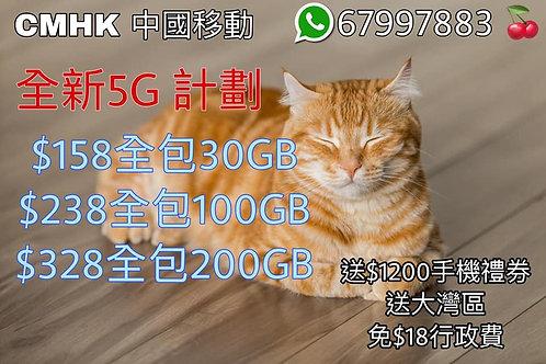 中國移動平靚正優惠 即刻 WhatsApp過嚟啦 轉台續約新號碼家庭計劃 現有客戶開新號碼轉台續約, *=免行政費=*