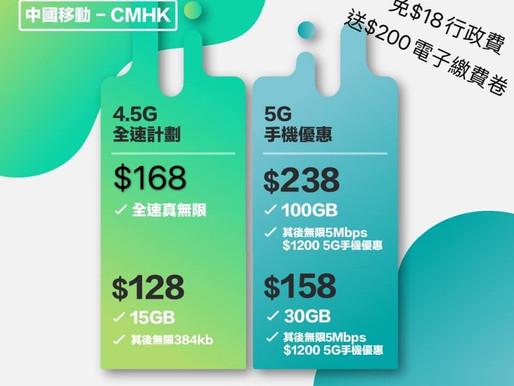 中國移動網上優惠站 全新5G計劃 $158 30GB/$238 100GB再送$400電子繳費券 全速 4.5G 真無限800Mbps 月費低至$168真無限數據不限速 再加送2GB大灣區