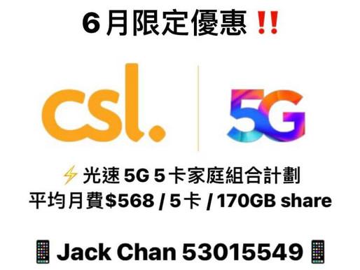 csl. / 5G / 5卡家庭組合計劃 (⚡️最高支援1GBPS網速) 🎁11000 club point 可換價值$1800 禮品  扣除回贈後平均月費 $568 / 30個月合約 ☝🏻☝🏻