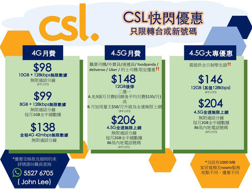 ⬇️⚡️快閃優惠⚡️⬇️ 1️⃣ 4G  42mbps(2年合約) 🌟每月$138 / 全程 4G 42mbps 無限數據 ✅無限通話分鐘