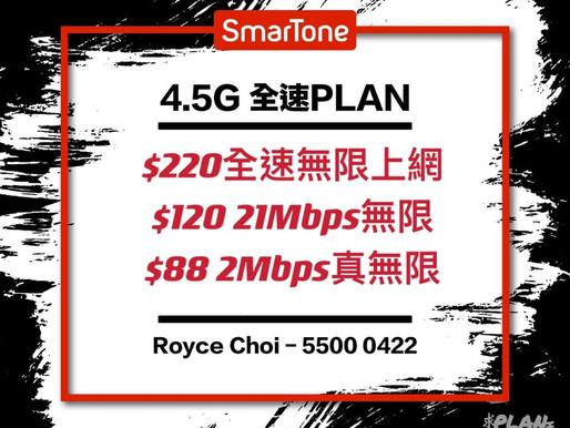 💫SmarTone 世界級5G 體驗💫 ❣️香港唯一選用歐洲愛立信頻譜❣️ 📶地鐵唔會Load空氣 📶  🎁2021 限時快閃全速無限優惠🎁