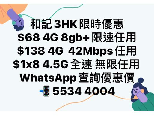 「3HK」最新限時優惠‼️ 歡迎WhatsApp查詢📲  ➡️上門簽約✅ 專業跟進✅ 為你提供最貼心服務❤️ 👉🏼WhatsApp立即查詢優惠詳情