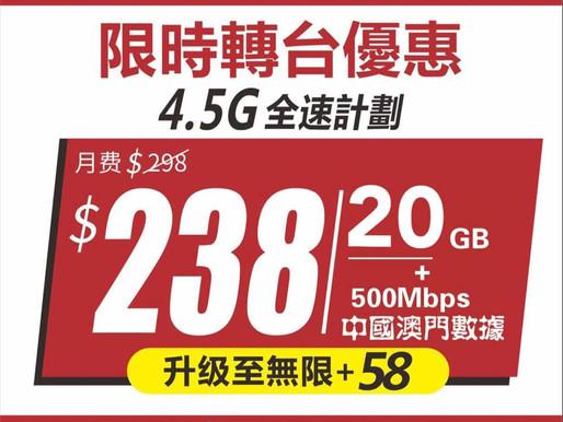 🔥🔱限時5G SIM ROUTER 計劃🔥🔱 🌈5G 家居WIFI全速數據 🌟唐樓 村屋 半山Vip首選之選⭐ ‼️現推廣價$148全包‼️