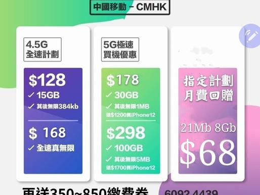 中國移動CMHK月費優惠計劃   🔥5G $158起 送旗艦機優惠$1200~3208🔥 🔥4.5G 15gb低至$105(再有優惠)🔥 💥4.5G 全速任用低至153(再有優惠)💥 💥