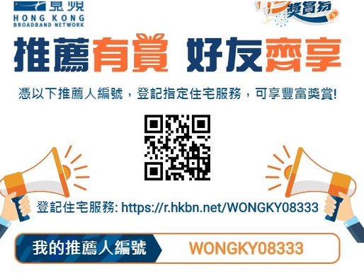HKBN 香港寬頻 20GB+FUP 無限本地數據任你玩+ 2GB 大灣區數據 $190 / 月