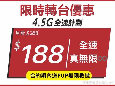 ⚡️全新SmarTone  最新快閃優惠⚡️   🔅⚜️SmarTone 5G快閃優惠 🅰️❌原價$316 ✅全新優惠價$238 ⚠️ iPhone COUPON OFFER⚠️ ⚜️無限分鐘