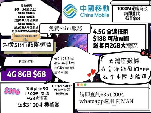 中國移動 全新暑假特惠  4.5G $188本地任用+2GB大灣區數據   5G.$128 30GB+3GB大灣區數據  5G.平均$198 50GB+FUP任用 $2000手機券