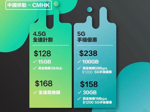 中國移動⚡️$168-4.5G無限數據 5G學園$158-30GB / $238-100GB $128-15GB+2GB漫遊  買機回贈$1200-3200
