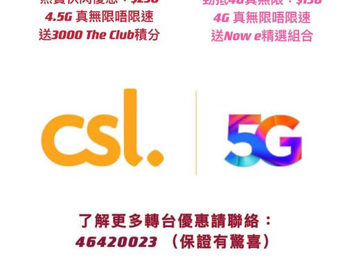 🌞CSL最新獨家內部轉台優惠🌞 🌜星級認證 價格優勢 貼心服務 全程跟足🌛 熱賣4.5G優惠: $238 4.5G 無限任用真無限