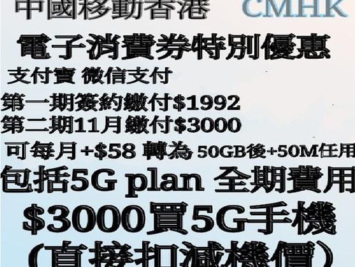 中國移動  秋季轉台特別優惠 可詳細咨詢  4.5G 5G 及學生長者優惠套餐 消費券plan $88 8GB $108 15GB $138 20GB 4G 42M 全速任用 $138  #電子支付消