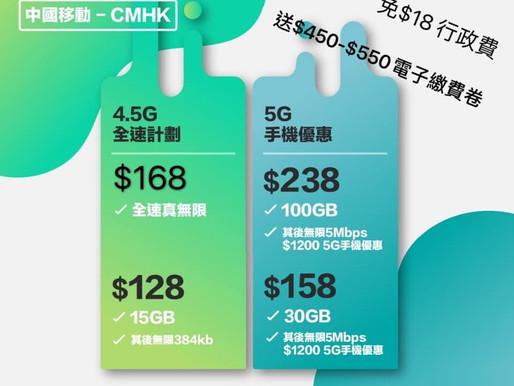 &中國移動網上優惠站 全新5G計劃 $158 30GB/$238 100GB再送$450電子繳費券 全速 4.5G 真無限800Mbps 月費低至$168真無限數據不限速 再加送2GB大灣區 本地全速