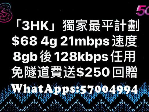 「3HK」最平最抵offer‼️ 勁爆新玩法.即日起3HK同WeLab合作. 只要sign in.即可享受一次性$250月費回贈‼️ 😉同大家共渡難關😉