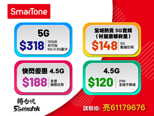 【#數碼通 SmarTone|最新計劃全面睇】  數碼通 Smartone提供至強網絡優勢📡 向Load空氣📶說不!5G極速上網立即體驗,超筍優惠咪錯過! 🥇專業貼心一對一服務 🥇