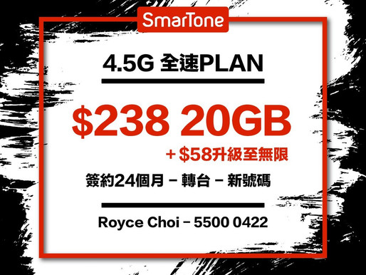 💫SmarTone 世界級5G 體驗💫 ❣️香港唯一選用歐洲愛立信頻譜❣️ 📶地鐵唔會Load空氣 📶  💡最新月費計劃💡
