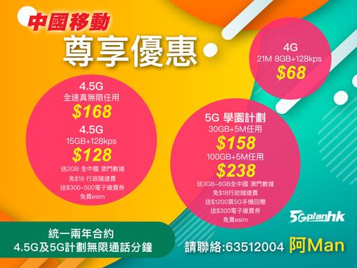 中國移動4.5G/5G特惠內部月費優惠 優惠計劃1. 4.5G $168本地任用+2GB大灣區數據 優惠計劃2. 5G $178 30GB+3GB大灣區數據 優惠計劃3. 4.5G $128 15GB