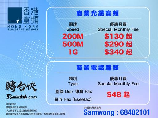 🔥🔥香港寬頻-商業光纖寬頻最新優惠🔥🔥   商業寬頻最新優惠  ☀200mb - $130起 ☀500mb - $290起 ☀1GB   - $340起