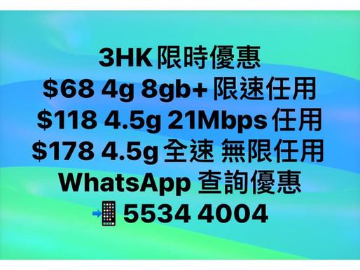 「3香港」最平最抵優惠‼️ 限轉台同新號碼✅  上門簽約✅ 為你提供最貼心服務❤️ 1️⃣ 4G 速度21Mbps 8gb之後限速128kb任用 包行政費  3000通話分鐘 ‼️‼️限時$68 全包