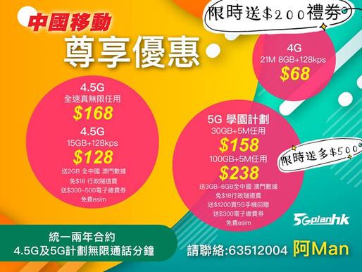 中國移動 送分免月費優惠  優惠1. 4.5G $168本地任用+2GB大灣區數據  優惠2. 5G $178 30GB+3GB大灣區數據  優惠3. 4.5G $128 15GB+2GB大灣區數據